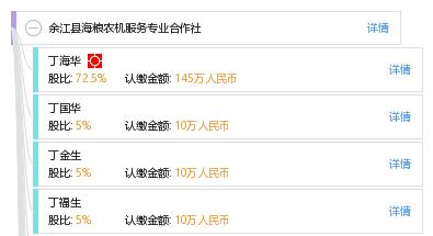 余江县海粮农机服务专业合作社