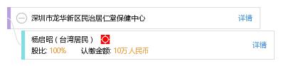 杨 杨启昭(台湾居民) 他有1家公司,分布如下 广东共1家 深圳市龙华