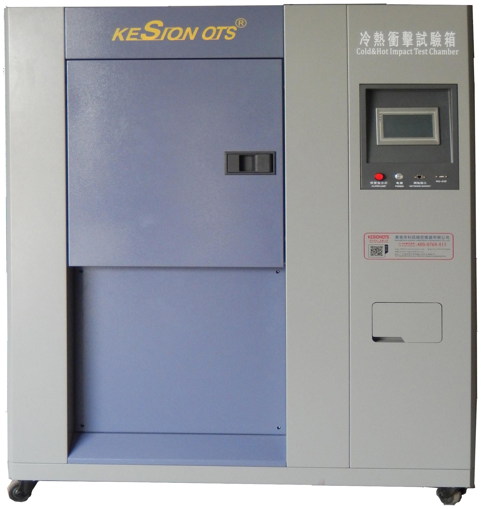 冷熱沖擊實驗箱